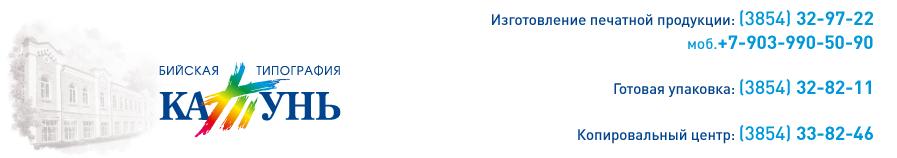 """Бийская типография """"Катунь"""""""